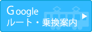 Google ルート・乗換案内